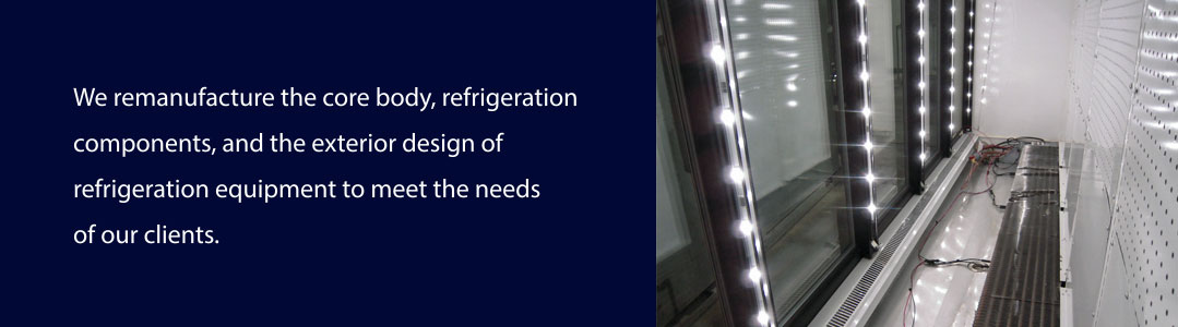 We remanufacture the core design, refrigeration components, and the exterior design of refrigeration equipment.